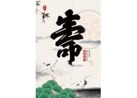 寿比南山主题中国风水墨海报模板