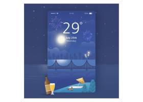 手机天气界面