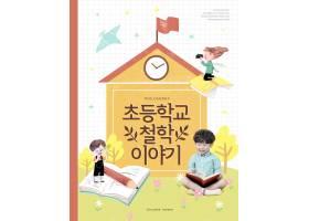 儿童开学季童心梦想主题海报设计