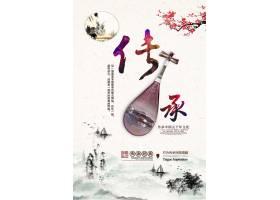 琵琶文化传承主题中国风水墨海报模板