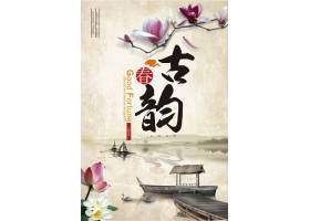 春古韵主题中国风水墨海报模板