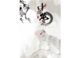 中国梦主题中国风水墨海报模板