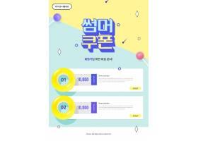 韩式时尚电商风格购物平台网页主页模板