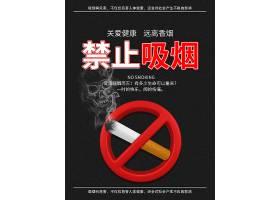吸烟有害健康禁止吸烟海报