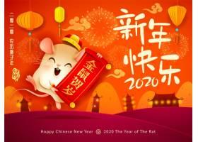 中国风大气2020鼠年新年快乐