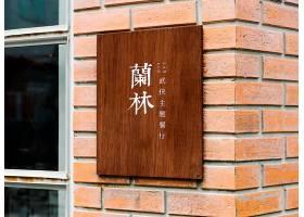 中式餐饮木质指示牌