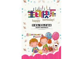 高清手绘卡通画生日快乐生日派对插画海报素材