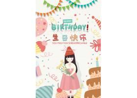 女孩生日快乐海报