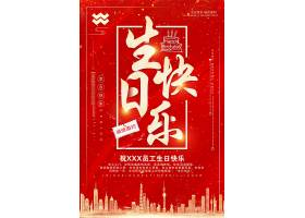 高清中国红创意企业员工生日海报