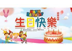高清可爱卡通画生日快乐海报设计素材