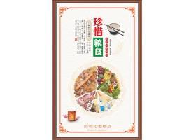 创意节约粮食公益海报设计素材