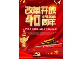 红色大气改革开放40周年海报