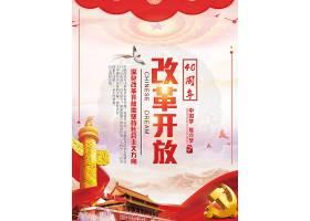 中国梦复兴梦改革开放40周年海报