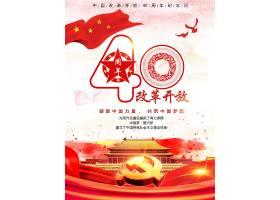 中国红庆祝改革开放40周年海报