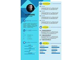 个人求职面试应聘简历信息展示通用模板