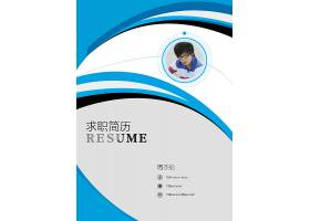 求职季行业通用个人求职简历封面模板