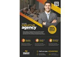 简约风高档商务业务推广海报宣传页设计模板