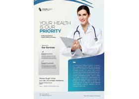 创意医疗和医院宣传单页海报设计