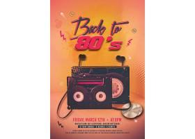 复古80年代录音带主题海报模板