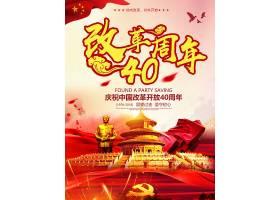 中国红改革开放40周年海报