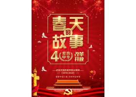 中国红春天的故事改革开放40周年海报