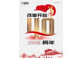 热烈庆祝改革开放40周年海报