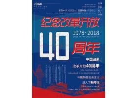 纪念改革开放40周年海报
