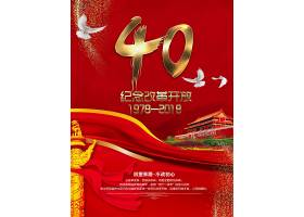 红色大气纪念改革开放40周年海报