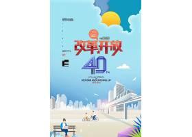 插画风纪念改革开放40周年海报