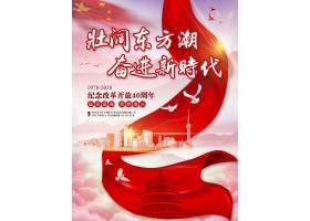 壮阔东方潮奋进新时代纪念改革开放40周年海报