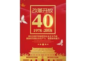 大气纪念改革开放40周年海报