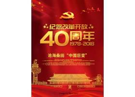 红色大气热烈庆祝改革开放40周年海报