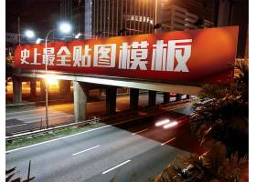 人行天桥与机动车道公路户外广告样机