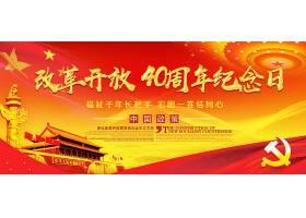 中国红新中国改革开放40周年展板