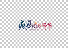 教师节png (23)