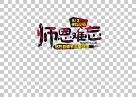 教师节png (28)