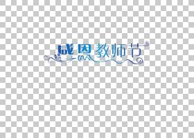 教师节png (29)