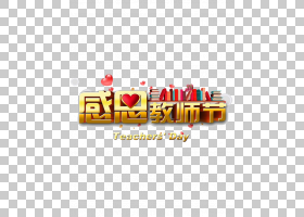 教师节png (30)