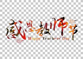 教师节png (7)