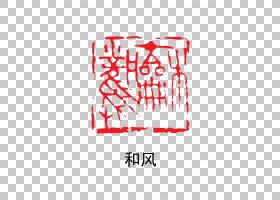 古风印章png素材 (10)