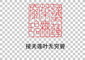 古风印章png素材 (20)
