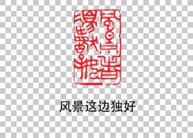 古风印章png素材 (21)