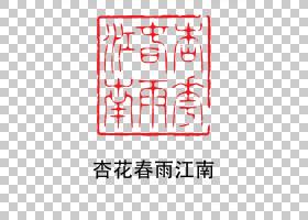 古风印章png素材 (22)