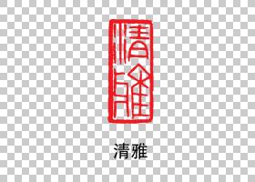 古风印章png素材 (28)
