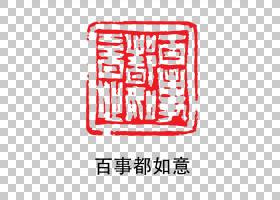 古风印章png素材 (31)