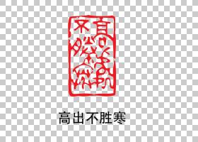 古风印章png素材 (33)