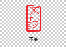 古风印章png素材 (36)