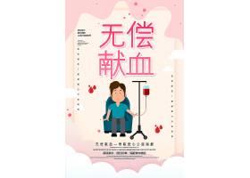 高清创意卡通无偿献血公益海报公益活动海报