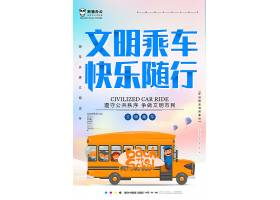创意文明乘车公益海报设计文明乘车海报设计素材