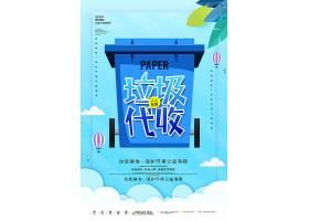 创意时尚垃圾袋收公益海报海报设计素材